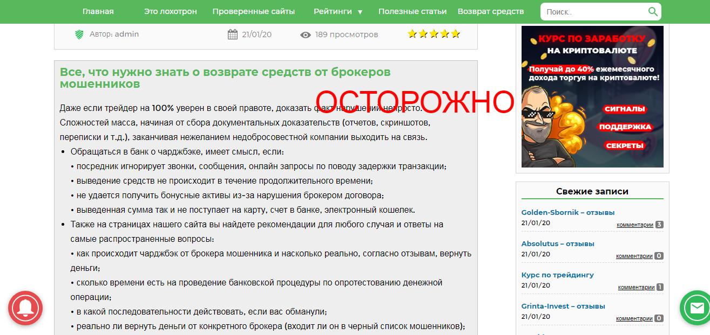 TellTrue - жалобы и отзывы о telltrue.ru. Продажа ваших данных
