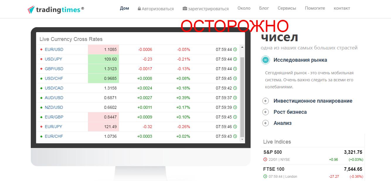 Trading Times - обзор и отзывы о брокере trading-times.com