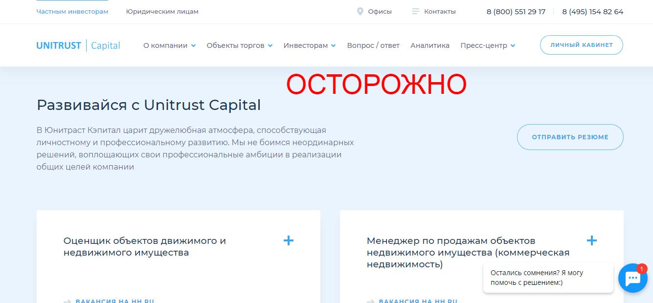 Юнитраст Кэпитал - какие отзывы инвесторов? Unitrust.capital развод