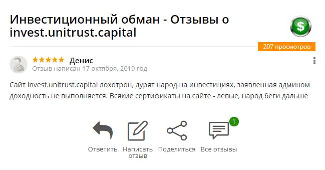 Юнитраст Кэпитал отзывы инвесторов