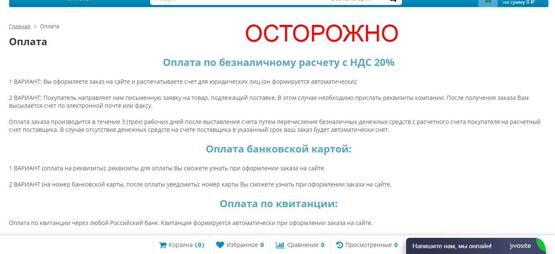 Digitlot.ru - отзывы о магазине