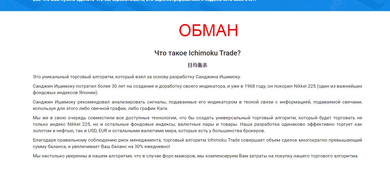 Ichimoku Trade - реальные отзывы о итимокукинкохё.рф. Торговый алгоритм