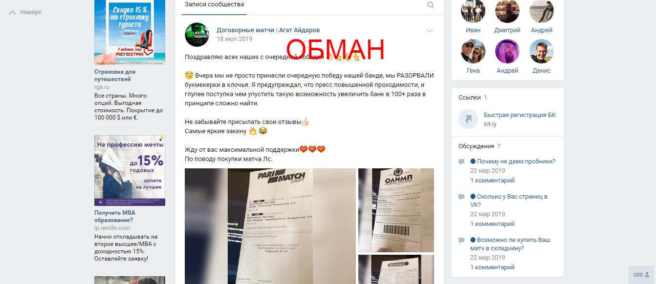Каппер Агат Айдаров - договорные матчи. Отзывы