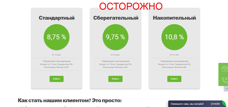 КПК Восхождение - отзывы вкладчиков. Обзор конторы