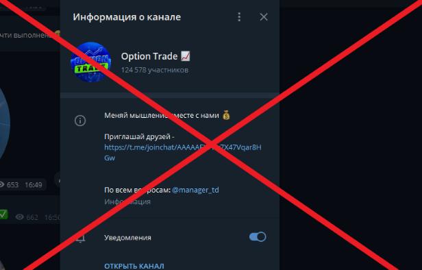 Option Trade - отзывы о телеграмм проекте Ершова