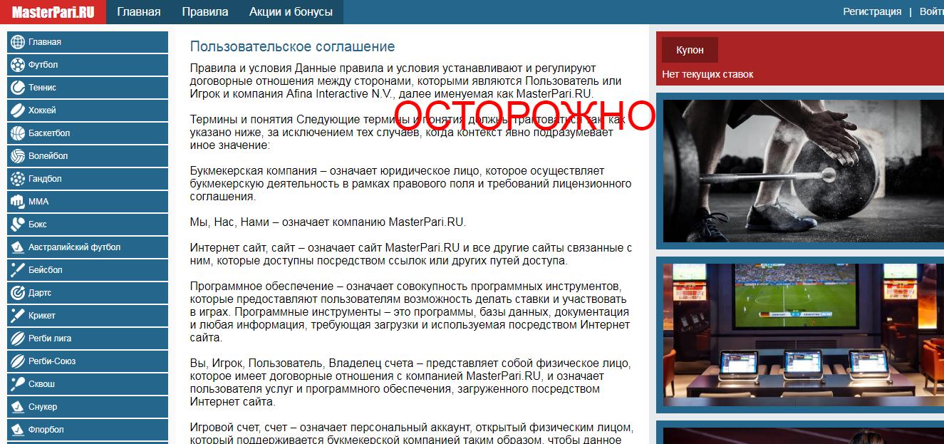 Букмекерская контора MasterPari - отзывы и обзор