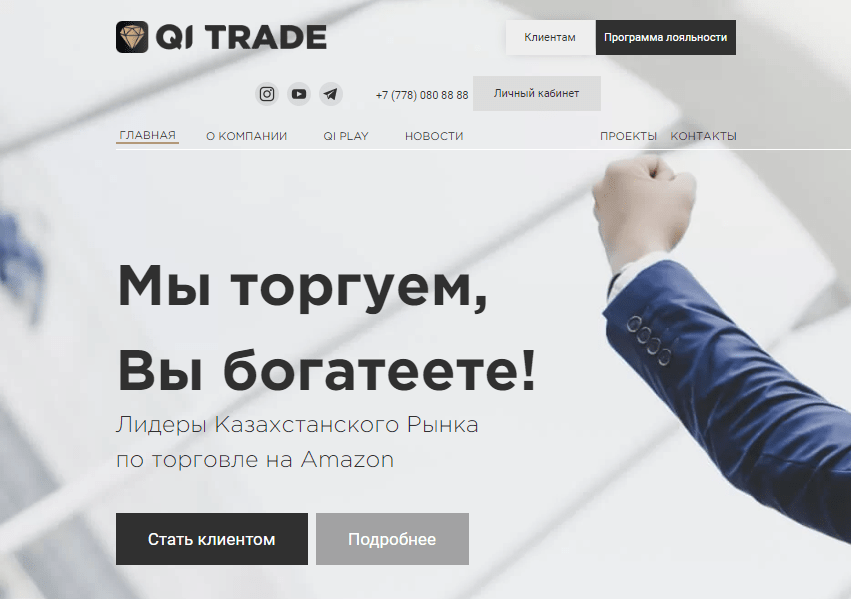 QI Trade - отзывы и репутация qitrade.ltd а Казахстане
