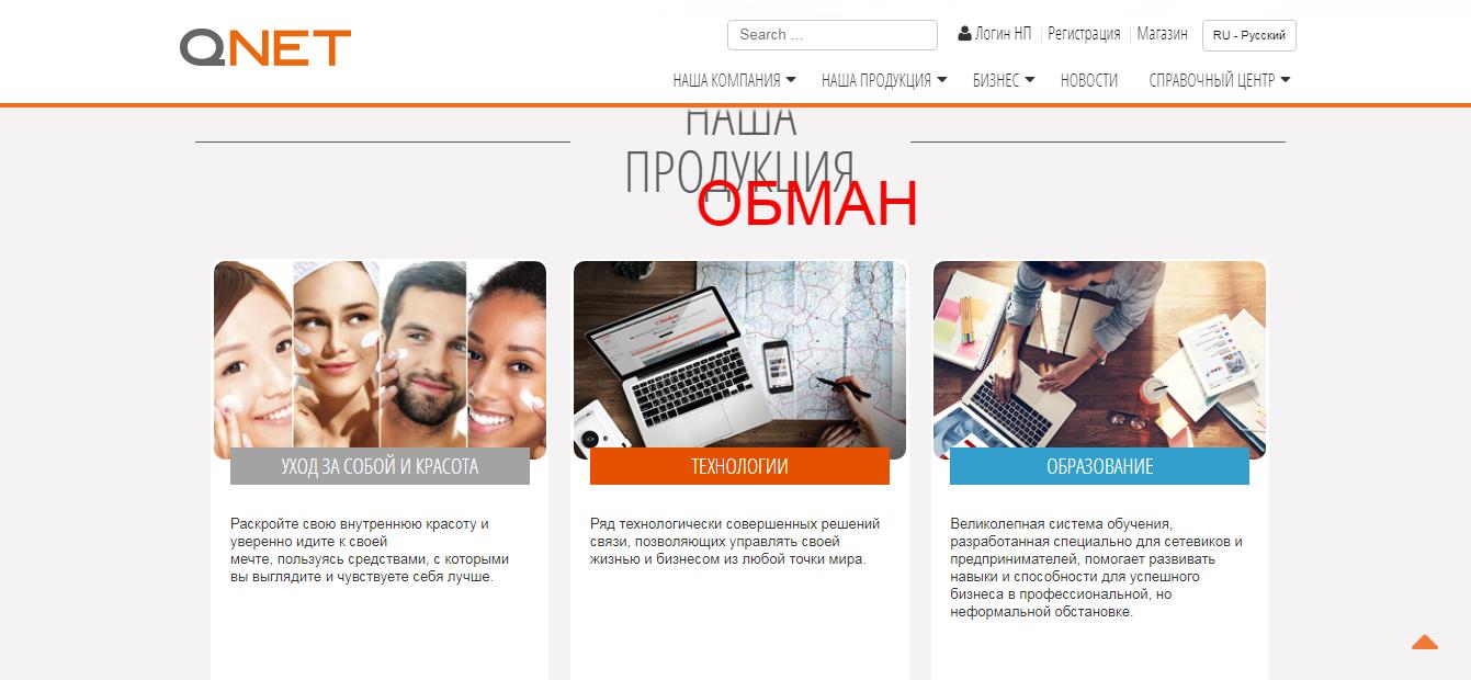 QNet - отзывы о компании qnet.net