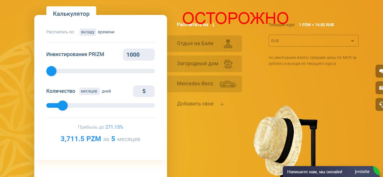 РОЙ Клуб - отзывы и репутация roy.club. Парамайнинг PRIZM