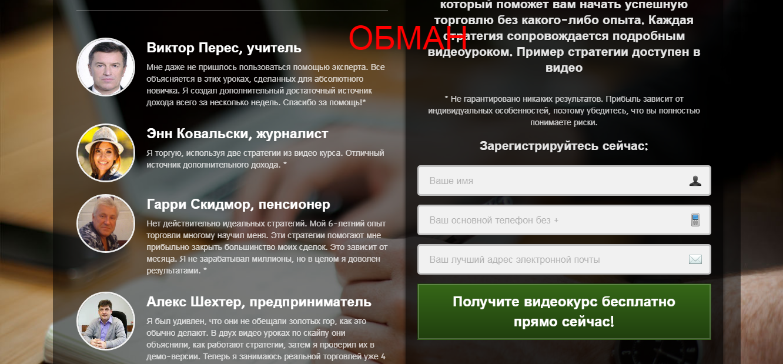 Сигнальная академия Николая Кима - отзывы и обзор Signalsacademy