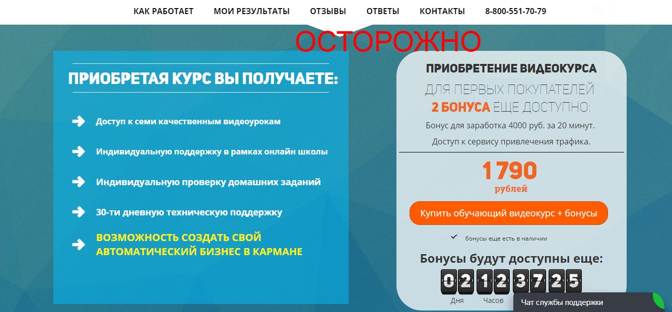 TelePRO Павел Шпорт - автоматический заработок в кармане. Отзывы