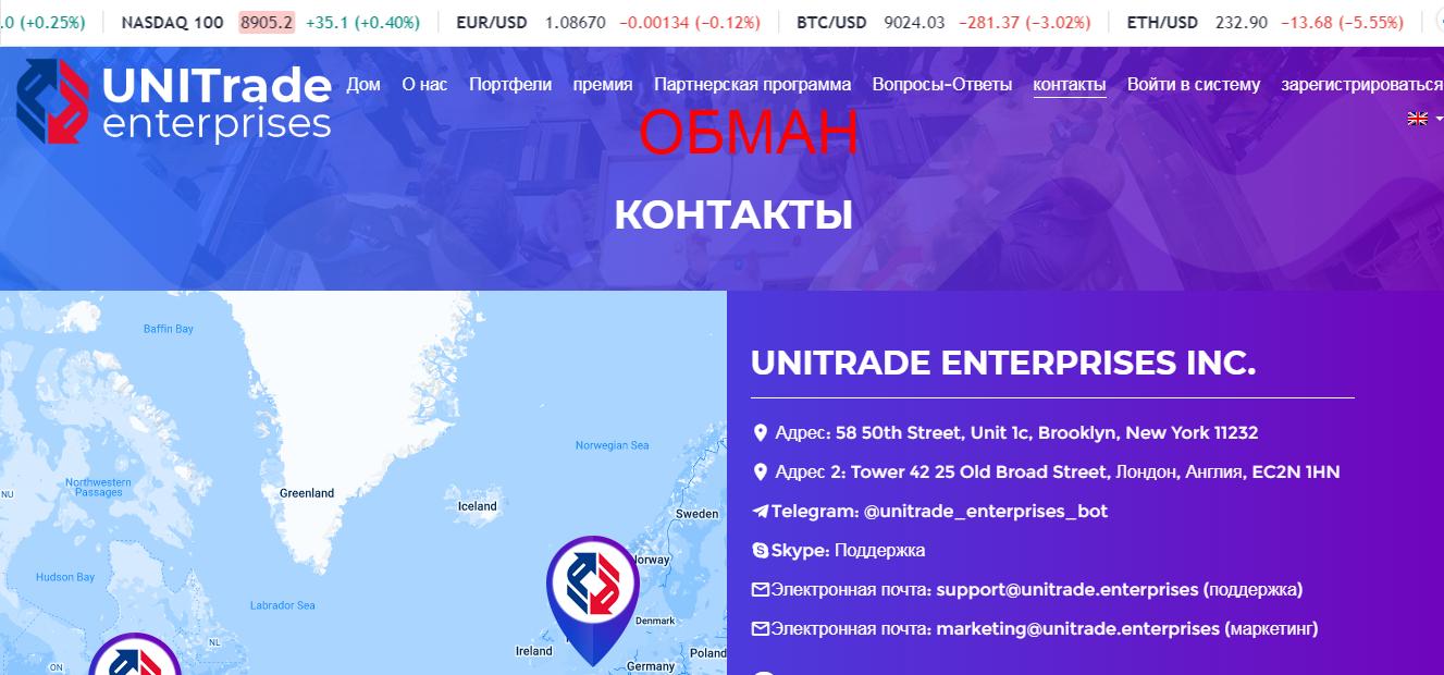 UNITrade - реальные отзывы о unitrade.enterprises