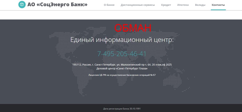 АО СоцЭнерго Банк - дистанционные кредиты. Отзывы о сомнительном банке