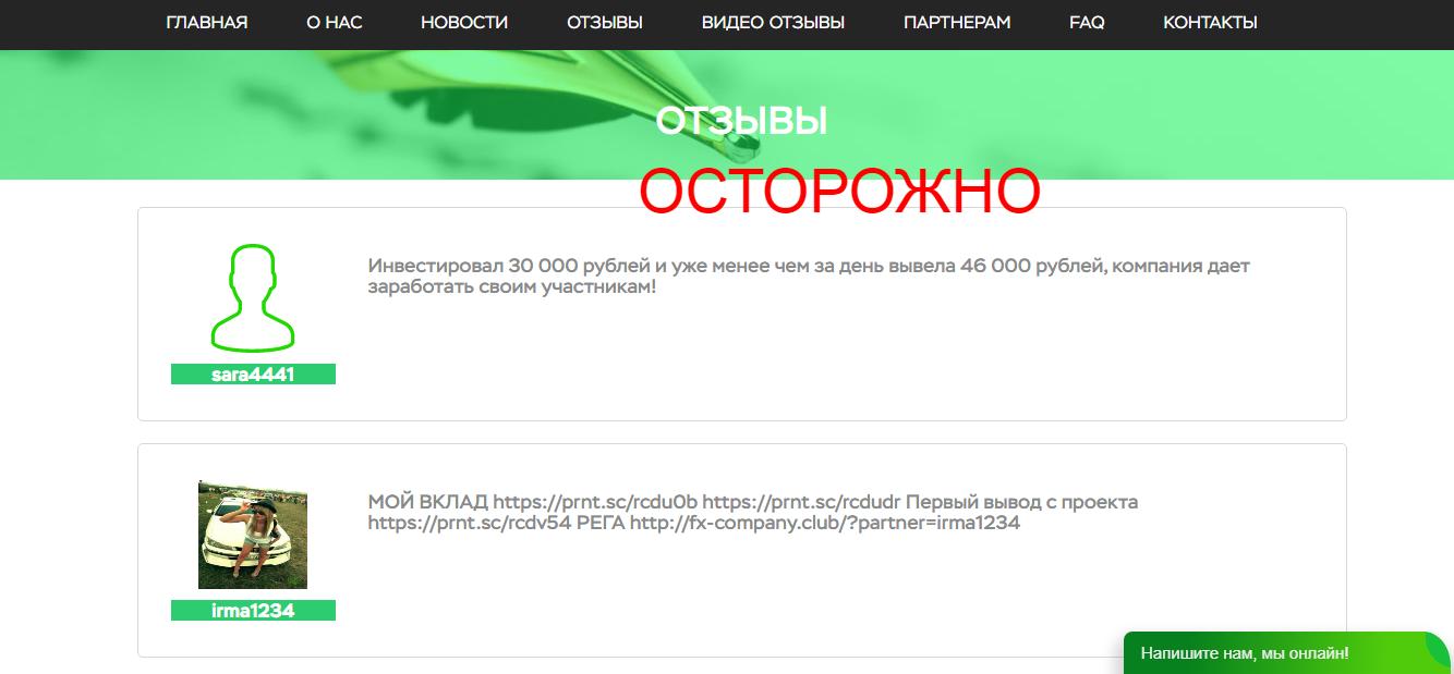 Брокер Fx Company - реальные отзывы о fx-company.club
