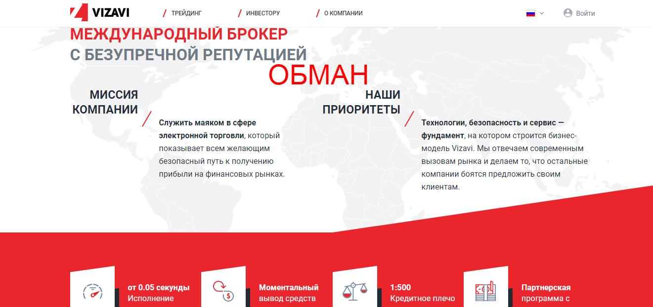 Брокер Vizavi - отзывы клиентов и обзор vizavi.com