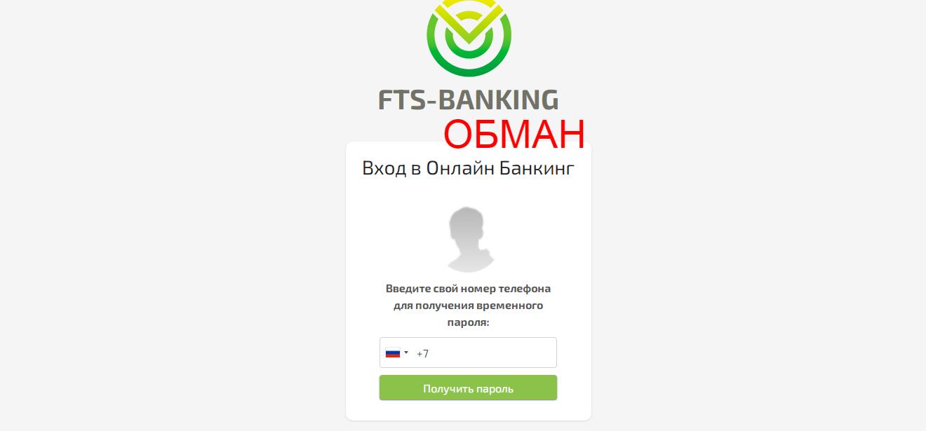 Fts Banking - развод и мошенники. Отзывы о лохотроне