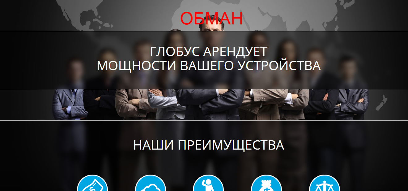 Globus - отзывы о работе и заработке