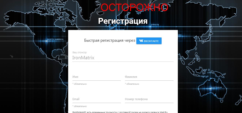 Проект Iron Matrix - отзывы о заработке ironmatrix.net