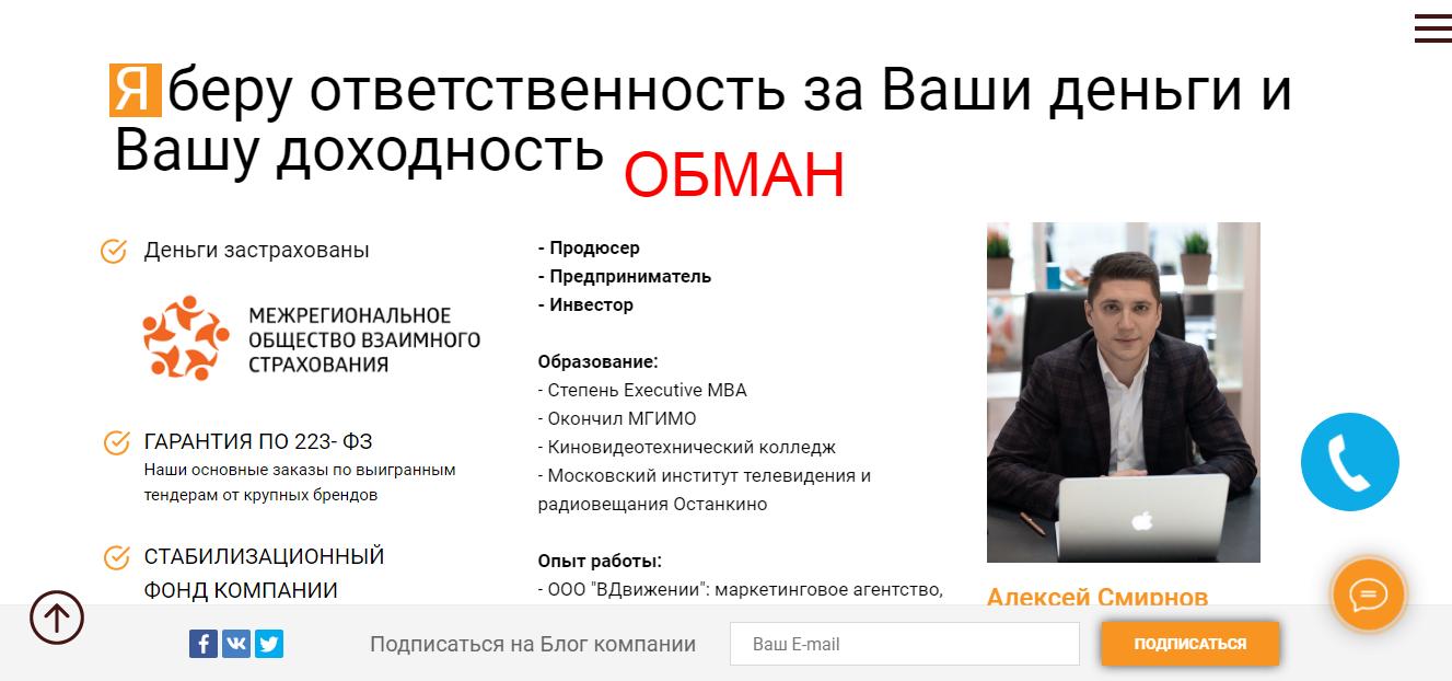 MoveMedia (ВДвижении) - плохая контора? Отзывы о movemedia.ru