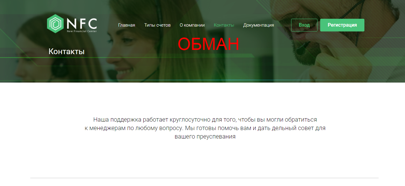 New Financial Center - трейдинг от NFC. Отзывы о newfcenter.com