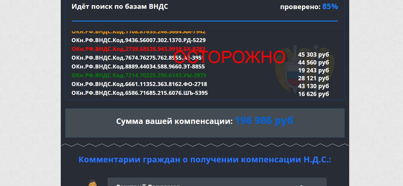 Официальный Компенсационный Центр - отзывы и обзор ОКЦ ВНДС