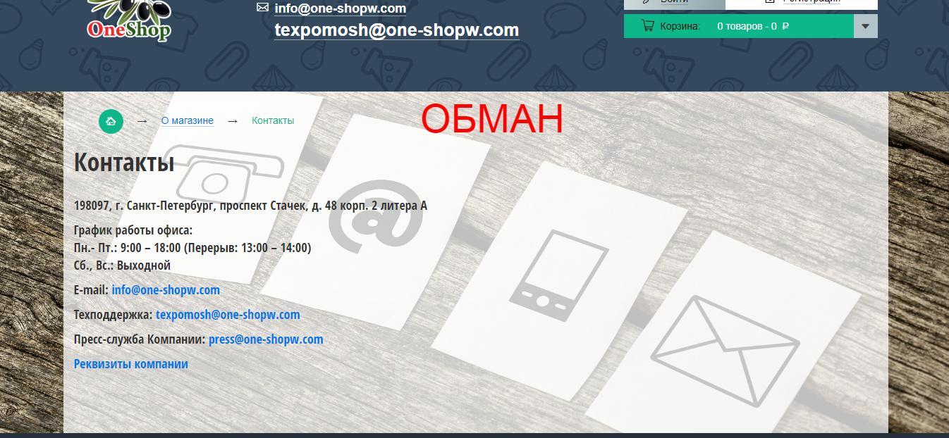One Shop - интернет магазин. Отзывы о one-shopw.com