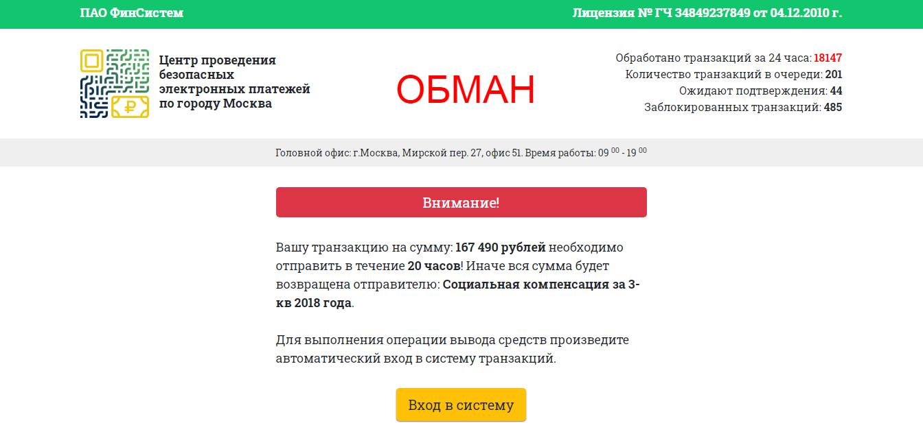 ПАО ФинСистем - Центр проведения безопасных электронных платежей. Развод или правда?