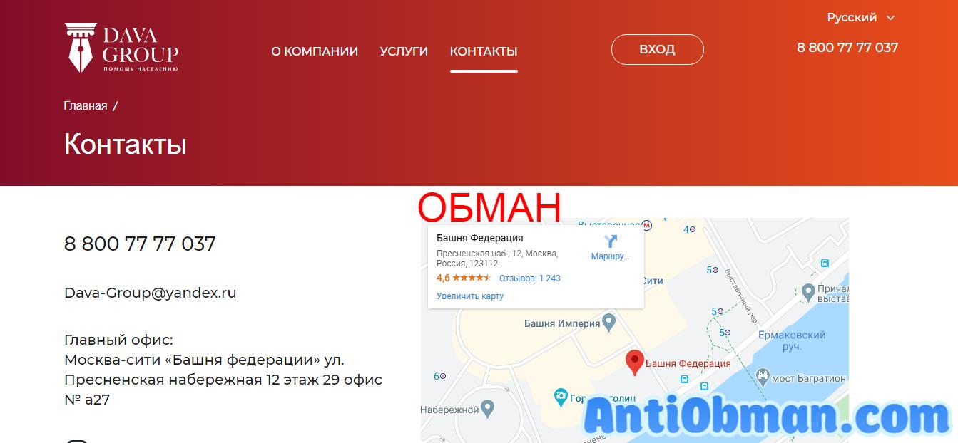 Юридическая компания Dava Group (dava-group.ru) отзывы. Обман населения