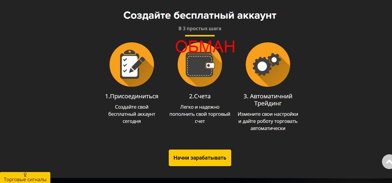 ProfitCrystal отзывы. Брокерские услуги profitcrystal.com обман?