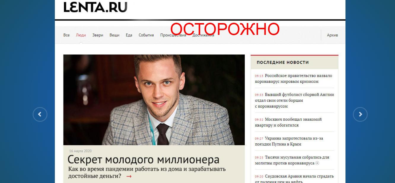 Станислав Богданов заработок в интернете - реальные отзывы