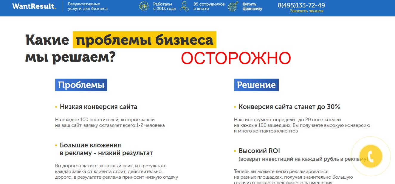WantResult отзывы. Франшиза wantresult.ru развод?