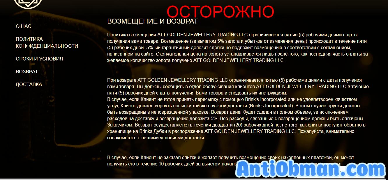 AT Golden - отзывы и обзор atgolden.com. Развод?