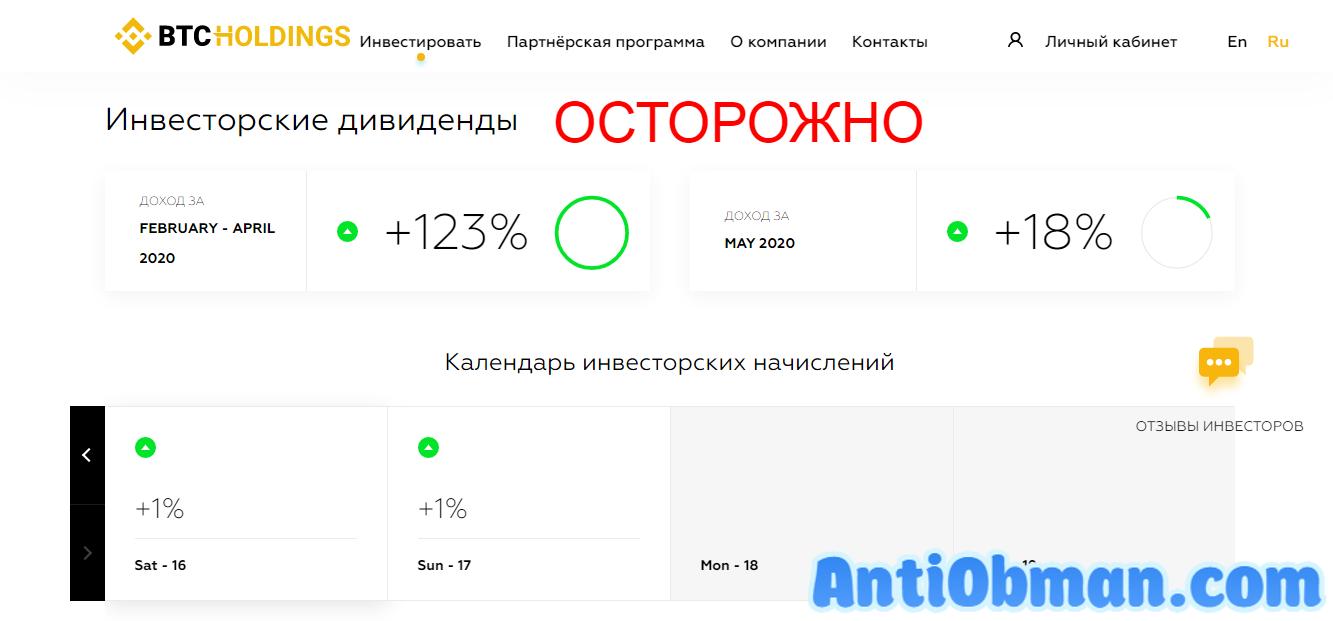 Btcholdings - реальные отзывы и обзор binbitbtc.com