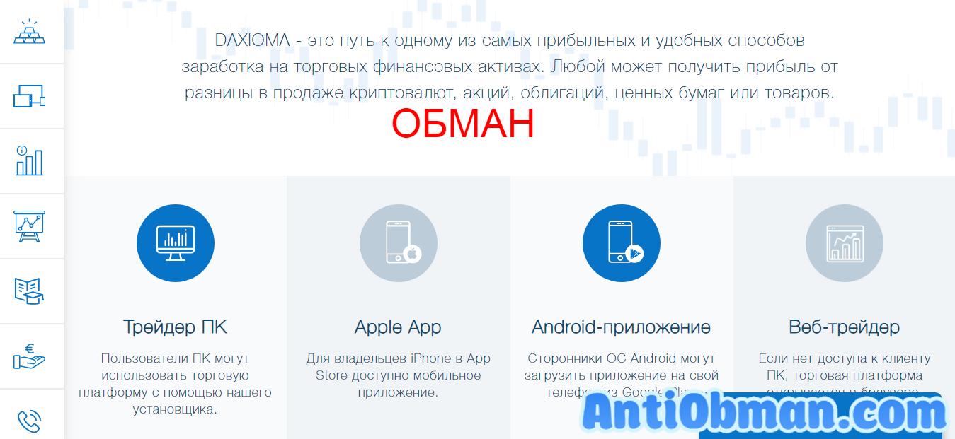 Daxioma (daxioma.com): чем занимается компания? Отзывы и обзор