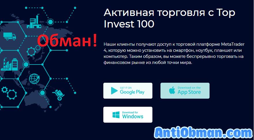 Доступ с мобильных устройств к Top Invest 100 - обычная приманка