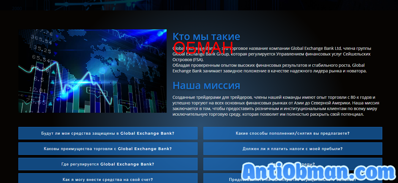 Global Exchange Bank - форекс брокер. Отзывы и обзор