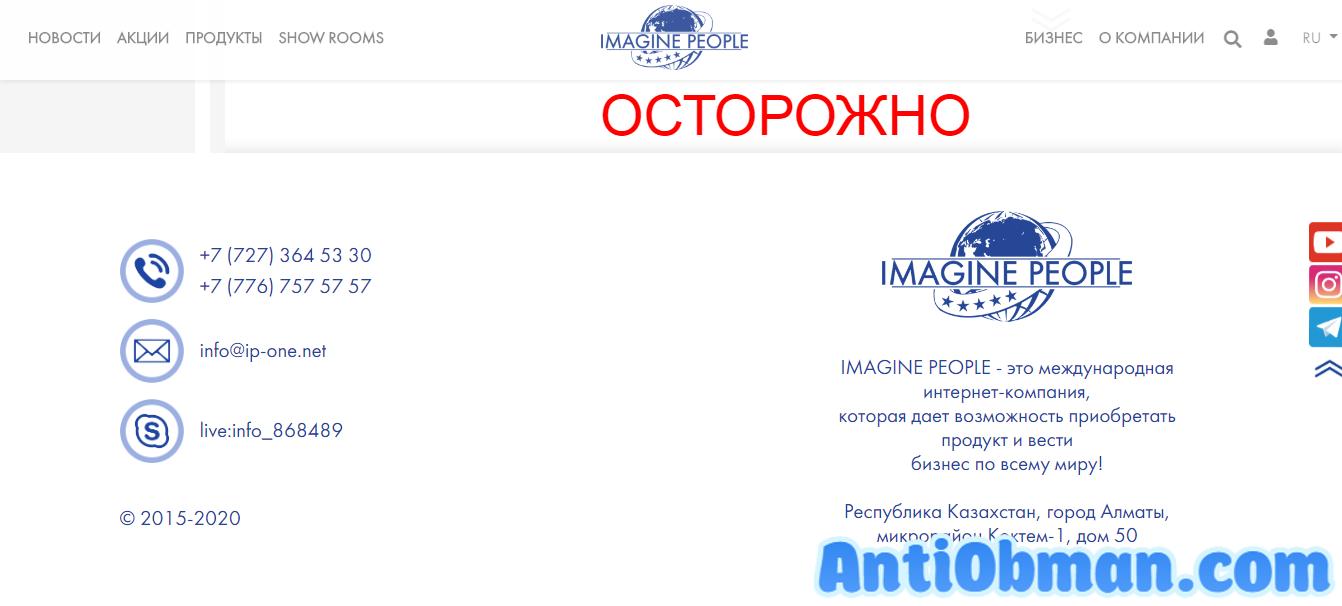 Imagine People: сомнительная компания. Отзывы о ip-one.net