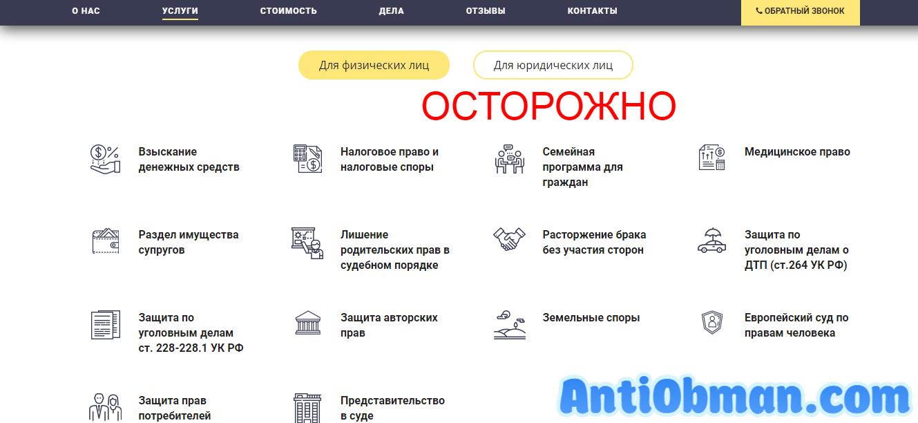 Институт Права institute-law.ru - отзывы. Развод?