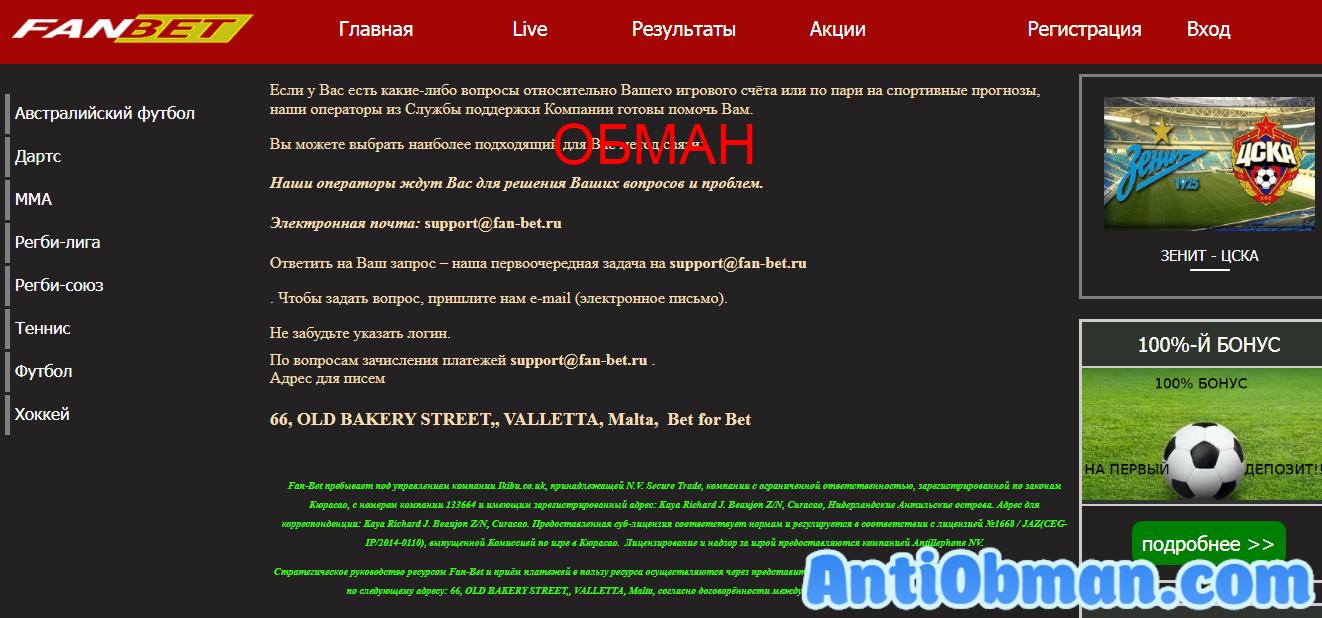 Контора Fan Bet - отзывы. Мошенники fan-bet.ru