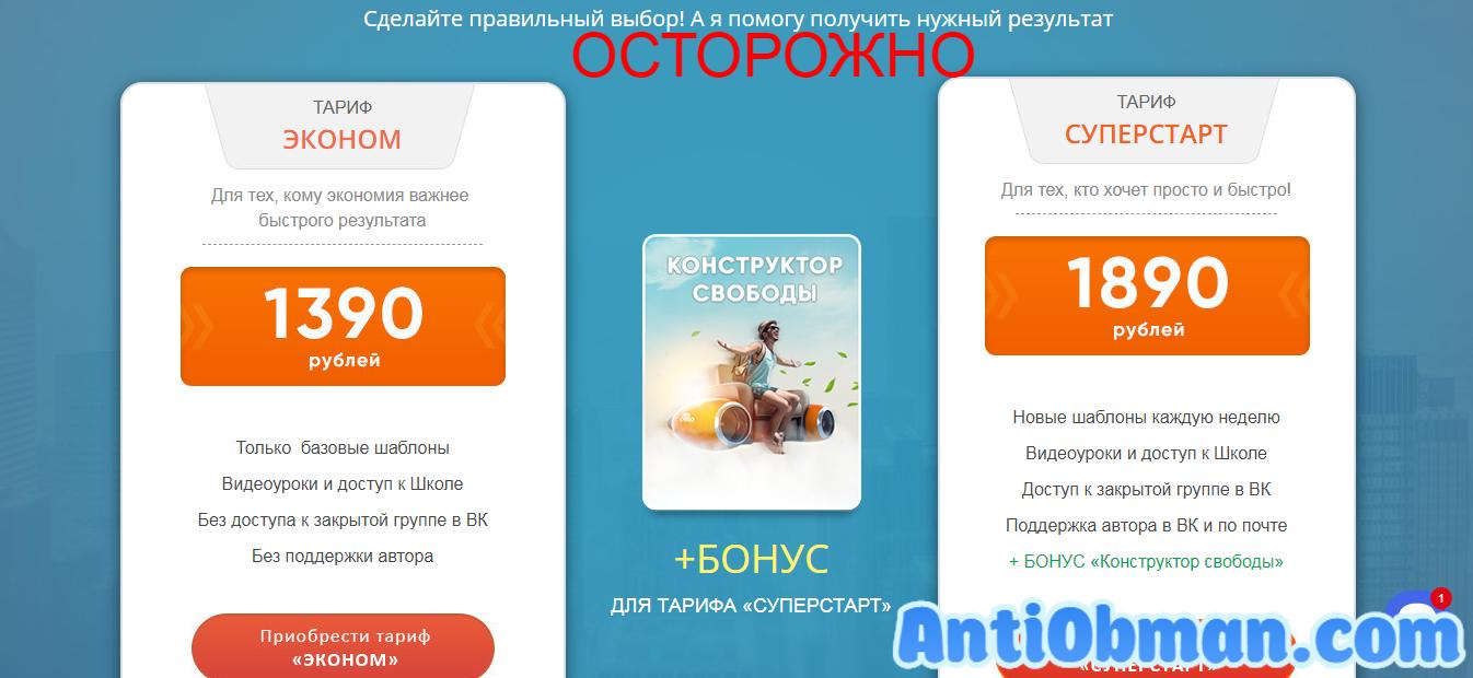 Метод пряника Алексея Дощинского - отзывы о курсе