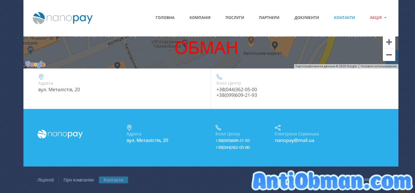 Отзывы о NanoPay и PayCom - СМС акция от мошенников