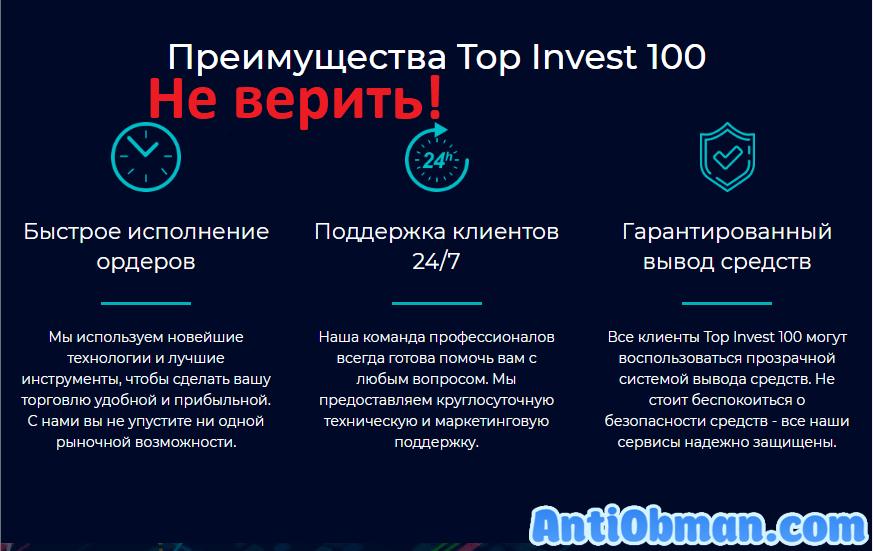 Преимущества Top Invest 100 – все для обмана людей