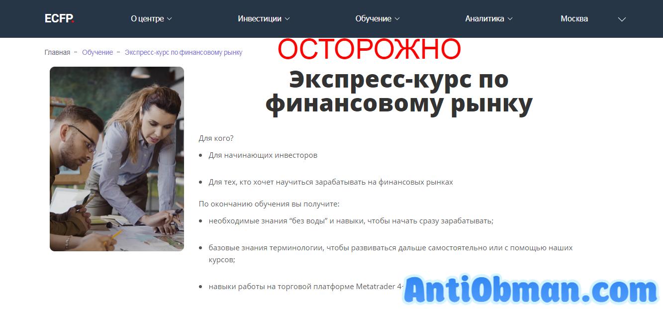 Учебный центр финансового планирования УЦФП - отзывы. Обзор edcen.ru