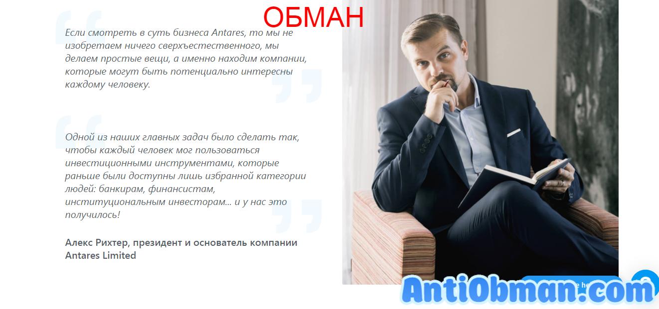 Проект Antares Trade - отзывы и проверка antares.trade