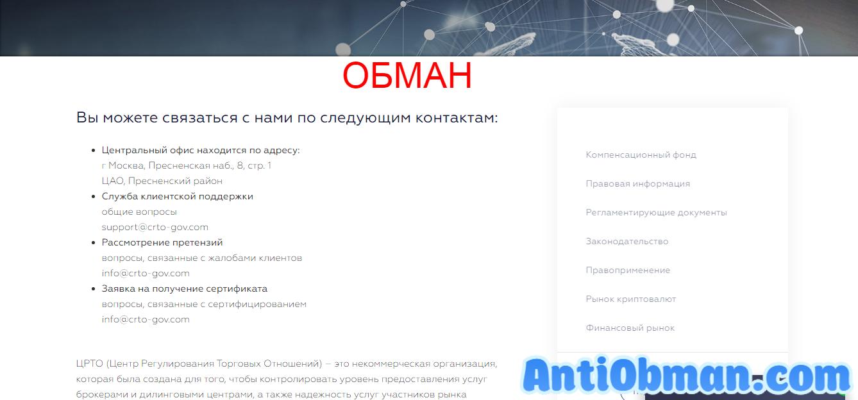Центр Регулирования Торговых Операций (ЦРТО) - отзывы и обзор crto-gov.com