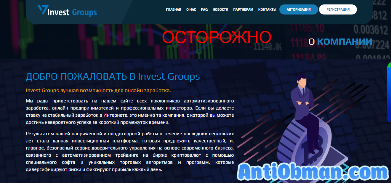 Invest Groups (invest-groups.pro) - реальные отзывы и проверка