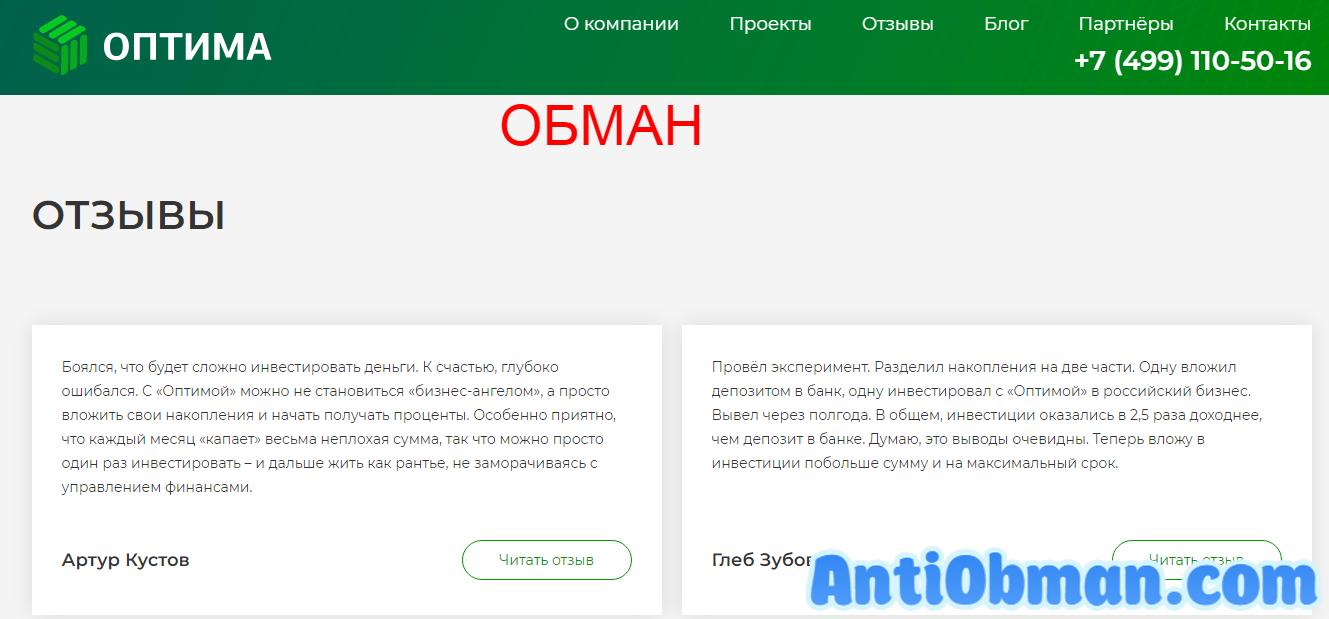 Компания Оптима (optima-b2b.ru) - реальные отзывы