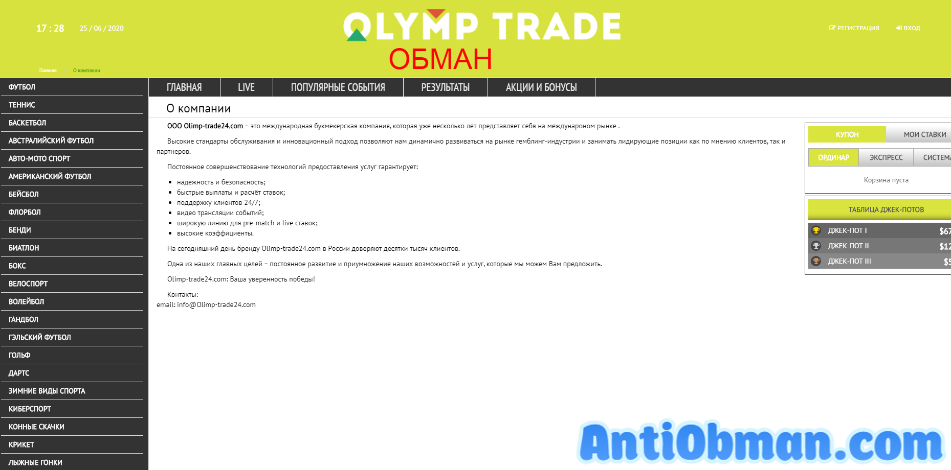 Букмекерская контора Olimp-trade24.com - проверка и отзывы