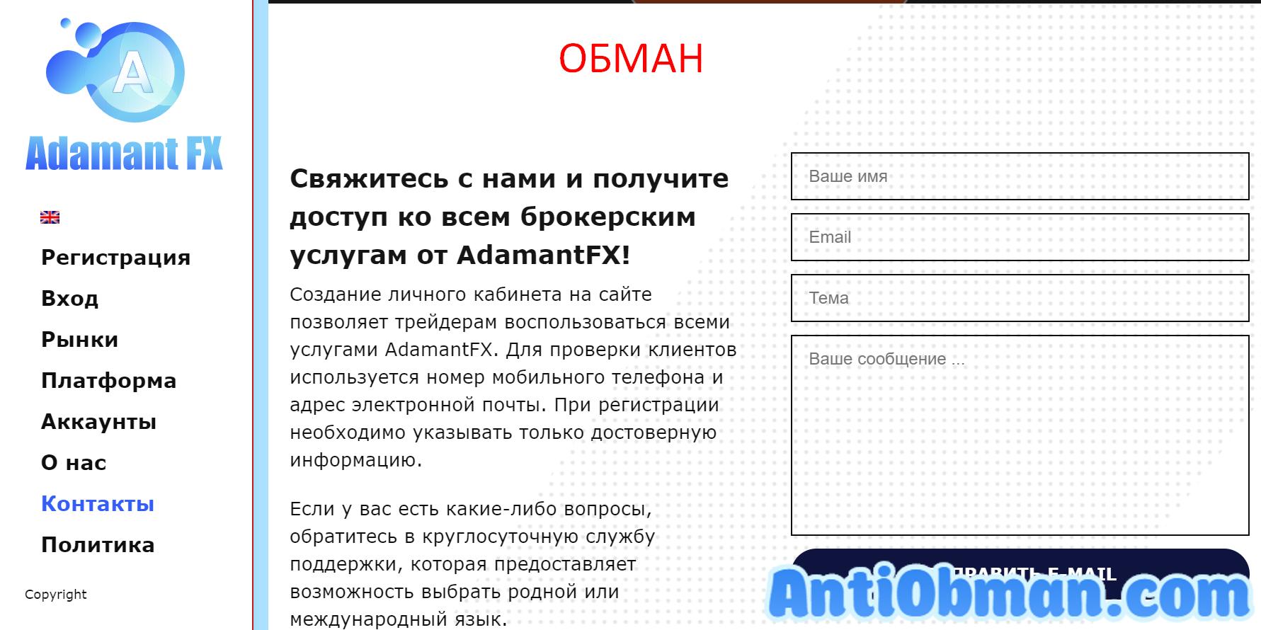 Adamant Fx - сомнительный брокер. Отзывы о adamantfx.io