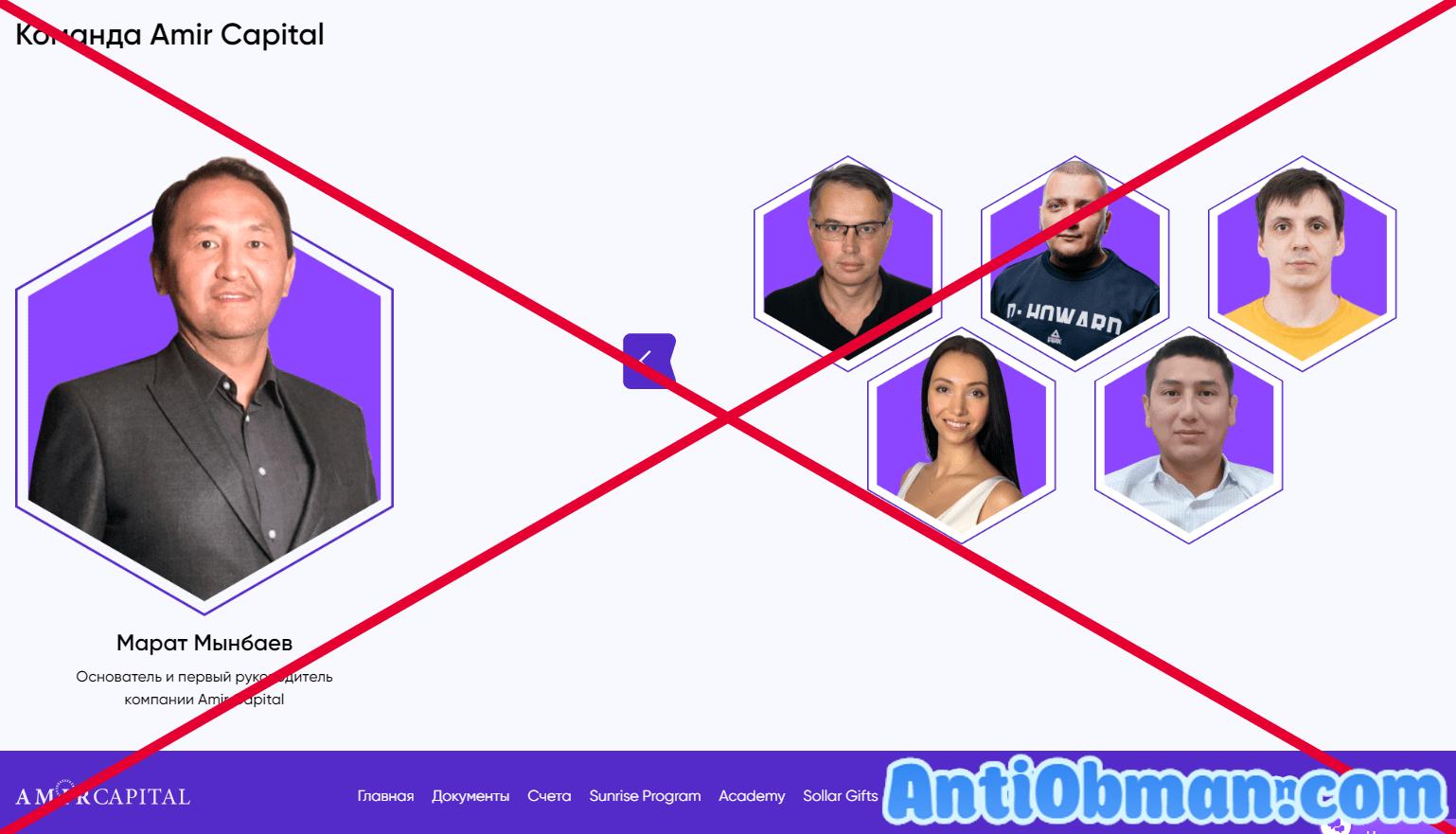 Amir Capital отзывы. Развод и пирамида